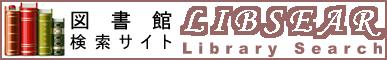 図書館ポータルサイト
